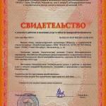 СРО-лист-1